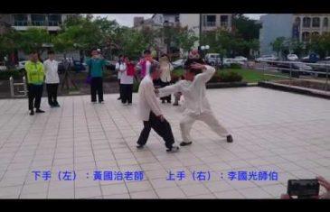 散手對練(上手)李國光師伯(下手)黃國治老師 v2