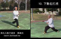 散手對練教學1~4式